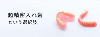 超精密入れ歯という選択肢