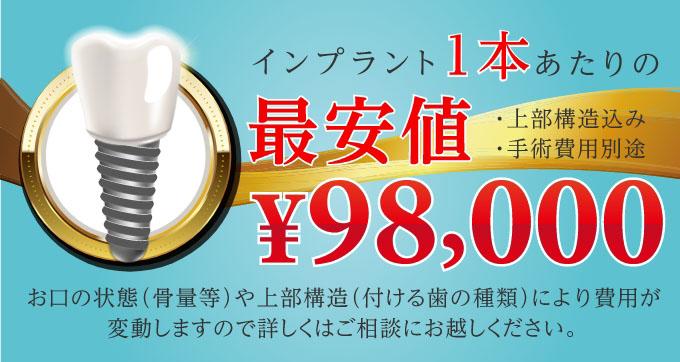 インプラント1本あたり最安値9万8千円